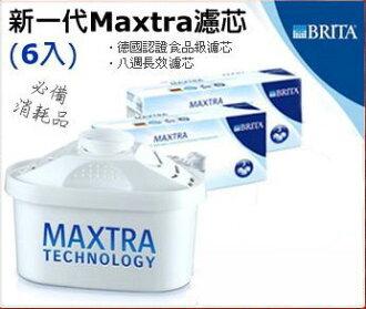 德國BRITA新一代濾水壺濾芯MAXTRA (超值六入組)