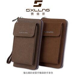 強尼拍賣~現貨出清 SXLLNS 賽倫斯 QS1974 復古磨砂皮面手機袋款手拿包(可放5.3寸以下手機) 手機包-深棕