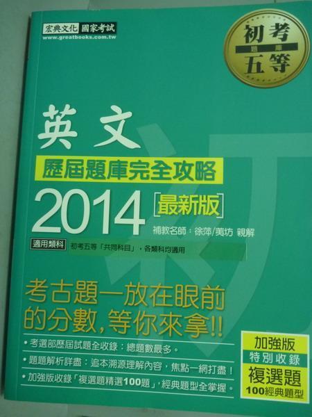 【書寶 書T8/進修考試_QDL】英文-歷屆題庫完全攻略2014_徐萍