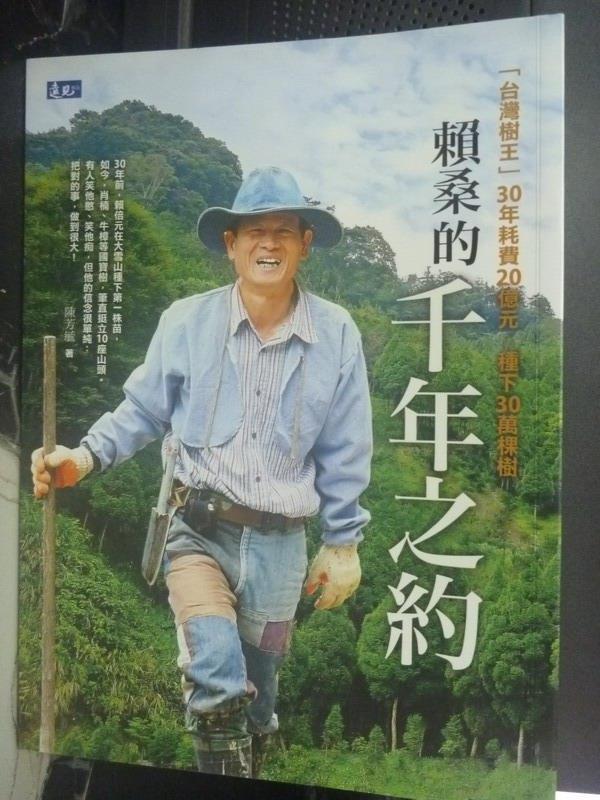 【書寶二手書T5/傳記_YFH】賴桑的千年之約_陳芳毓