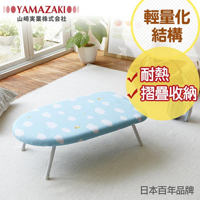 日本【YAMAZAKI】圓弧桌上型燙衣板-雲朵