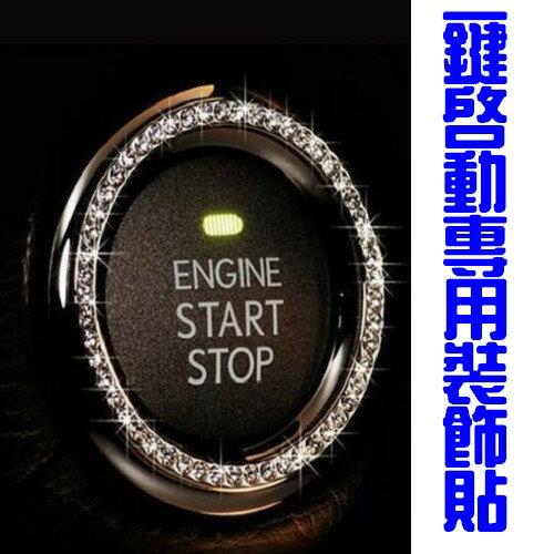 IKEY 一鍵啟動 裝飾貼 點火圈 鑽石 AUDI VW BMW BENZ HONDA M