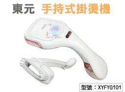 【尋寶趣】TECO東元 手持式掛燙機 200cc 1000W 快速蒸氣 電熨斗 熨燙機 便攜 台灣製 XYFYG101