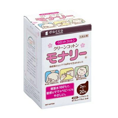 【麗嬰房】日本 OSAKI Monari清淨棉 20入 - 限時優惠好康折扣
