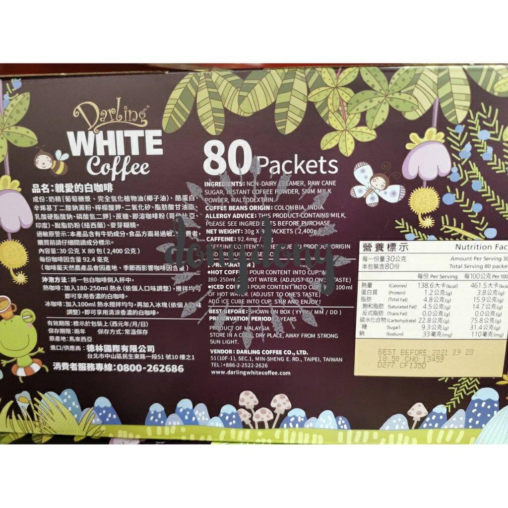 親愛的白咖啡 三合一 30g*80包/盒 有糖咖啡(紫色) 即溶咖啡 沖泡 隨身包 熱飲 馬來西亞白咖啡