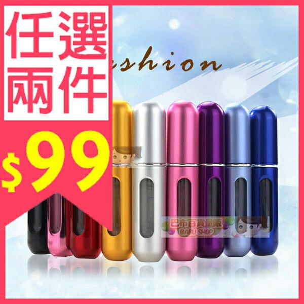 自泵式香水分裝瓶 / 底部充液式隨身香水噴霧瓶 (5ml) 【巴布百貨】顏色隨機出貨