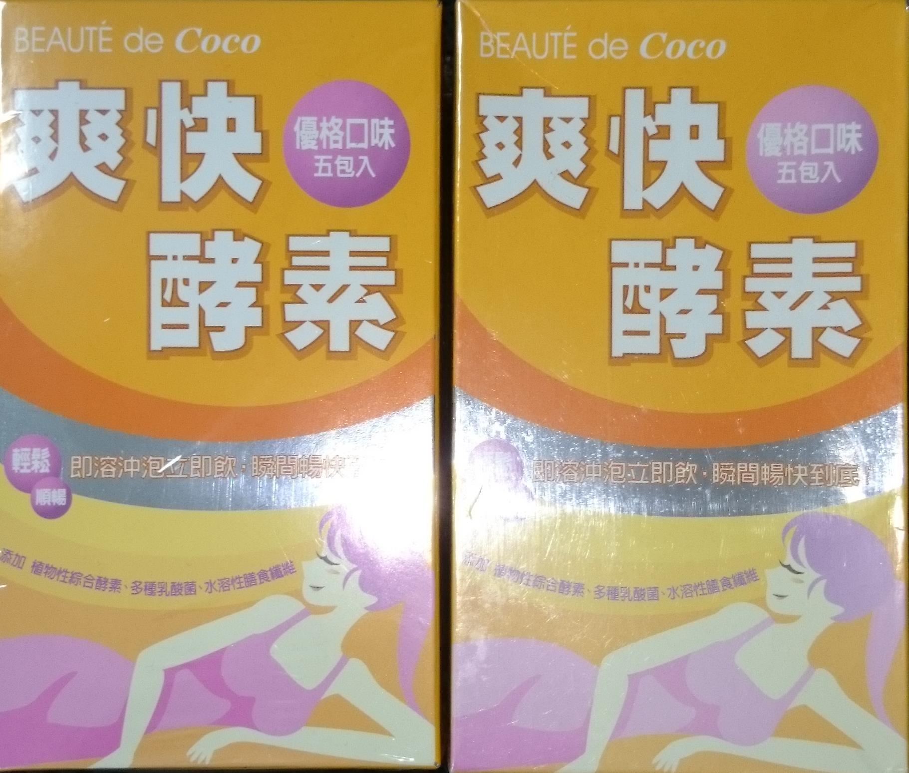 買二盒送一盒!!爽快酵素(5入)共 3盒