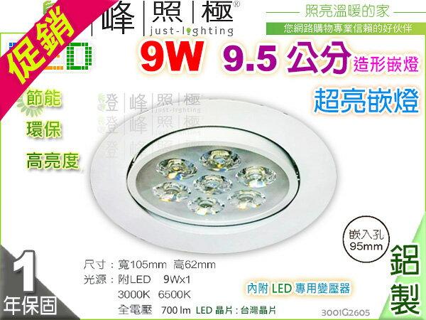 【LED崁燈】LED-9W / 9.5cm。超亮LED崁燈 鋁製 台灣晶片 附專用變壓器整組 #2605【燈峰照極my買燈】