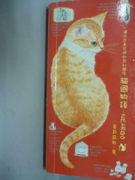 ~書寶 書T8/寵物_QFV~貓國物語…NEARGO_莫莉薊野