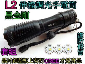 全台網購-(套組)美國CREE XM-L2 LED黑金剛伸縮調光手電筒強光1200流明超亮光.騎車登山露營戶外照明釣魚18650