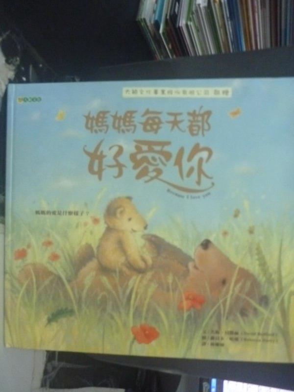 【書寶二手書T3/少年童書_ZCW】媽媽每天都好愛你_大衛.貝德福