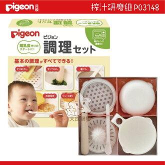 【大成婦嬰】最新包裝 Pigeon 貝親 食物研磨組 P03148 副食品調理