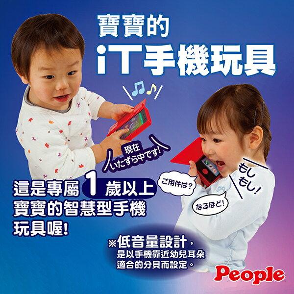 日本【People】寶寶的IT手機玩具(1歲以上)