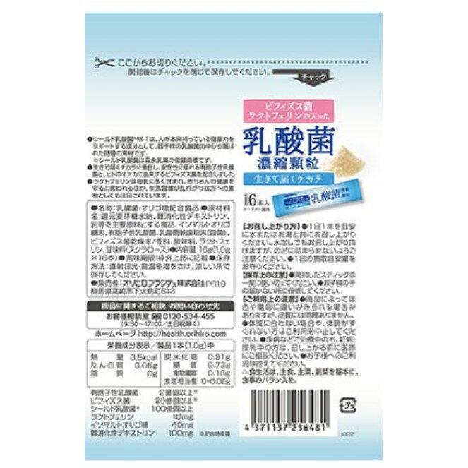 ORIHIRO  日本製 乳酸菌 濃縮顆粒 優格營養品 比菲德氏菌 乳鐵蛋白 寡糖 16入/包 日本代購