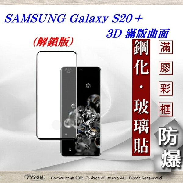 【愛瘋潮】99免運  三星 Samsung Galaxy S20+ 3D曲面 全膠滿版縮邊 9H鋼化玻璃 螢幕保護貼