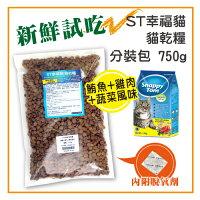 【新鮮試吃】ST幸福貓乾糧-鮪魚+雞肉+蔬菜風味-分裝包750g-150元【小魚乾添加】>可超取(T002D06-0750) 0