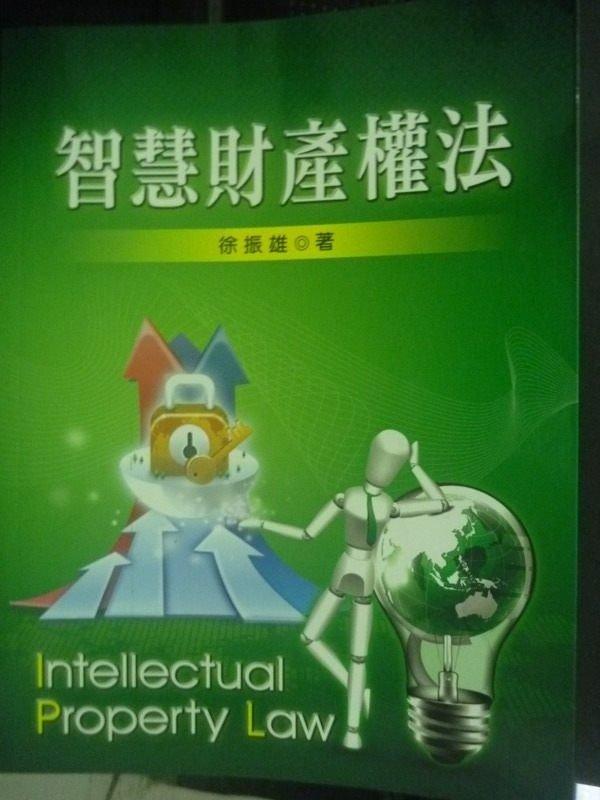 【書寶二手書T2/大學法學_XFU】智慧財產權法_徐振雄
