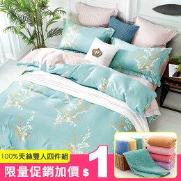 PureOne 100%天絲TENCEL 雙人四件式鋪棉兩用被套床包組多款任選