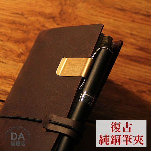《DA量販店》Traveler's Notebook 手工 複古 黃銅 筆夾 票據夾 鈔票夾 (V50-1716)