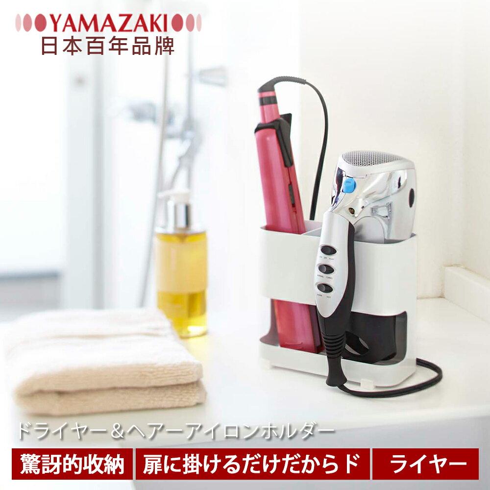 日本【YAMAZAKI】Beautes妝髮用品掛架-白 / 黑 / 紅★置物架 / 收納架 1