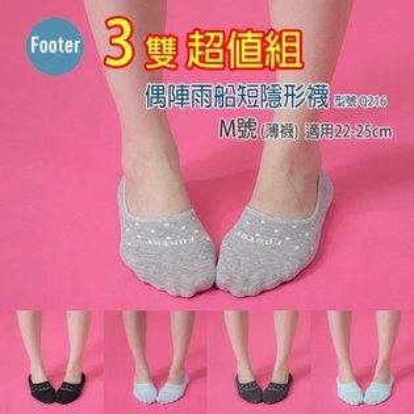 FooterQ216M號(薄襪)偶陣雨船短隱形襪3雙超值組;除臭襪;蝴蝶魚戶外