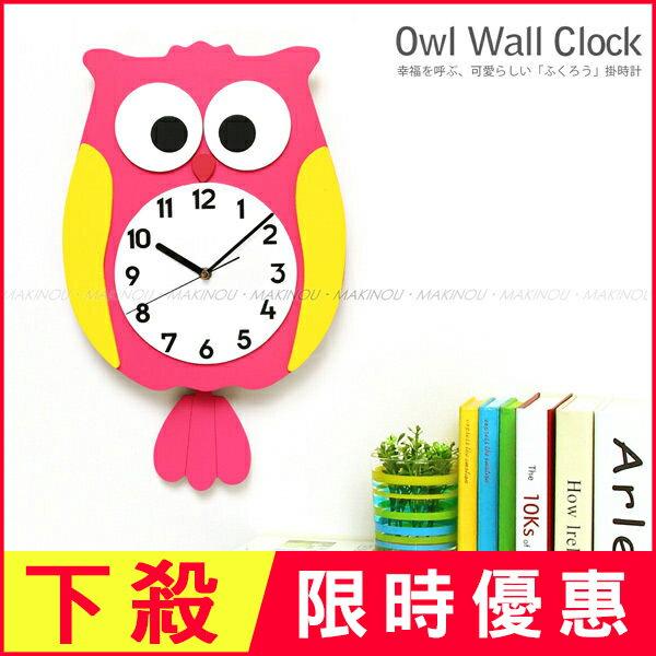 下殺優惠 原價1280 北歐設計貓頭鷹靜音搖擺掛鐘 台灣製 日本MAKINO 造型藝術鐘