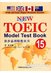 新多益測驗教本15 New Toeic Model Test Book