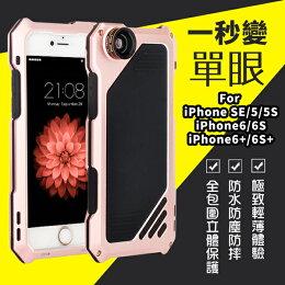 iPhone Plus 鏡頭金屬手機殼 防撞 防塵