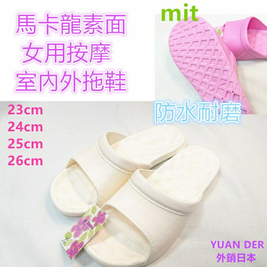 米色下單 台灣製外銷日本 馬卡龍按摩女用室內室外拖鞋尺寸:23-26cm一體成型防滑防水耐磨女拖鞋,浴室拖鞋