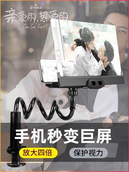 手機螢幕放大器鏡投影懶人支架護眼高清床頭上手機架平板ipad