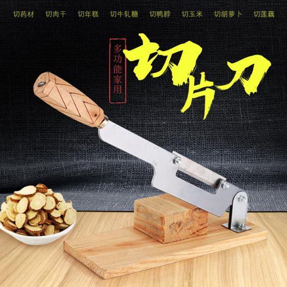 切肉機多功能切片機切年糕刀切阿膠牛軋糖小型家用切肉片切菜切絲土豆片 LX