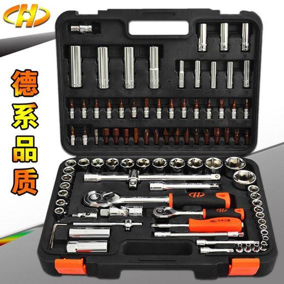 汽車套筒工具套裝組合 94件汽修扳手組套修理五工具金箱LX
