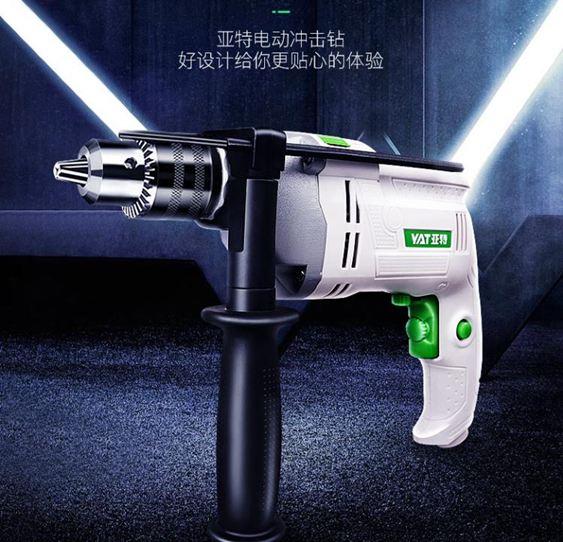 電鑽 電 家用多功慧電轉電動沖擊 工具手槍 220v手電 小型LX