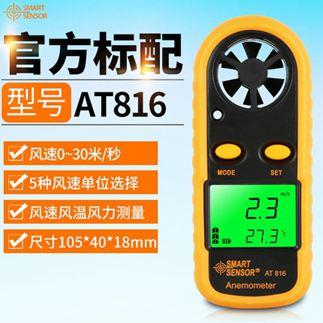測風儀 風速儀掌上型高精度測風儀風速計風量測試儀風速測量儀熱敏式LX