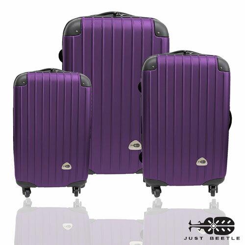 ✈Just Beetle新都市系列經典三件組輕硬殼旅行箱 / 行李箱 0