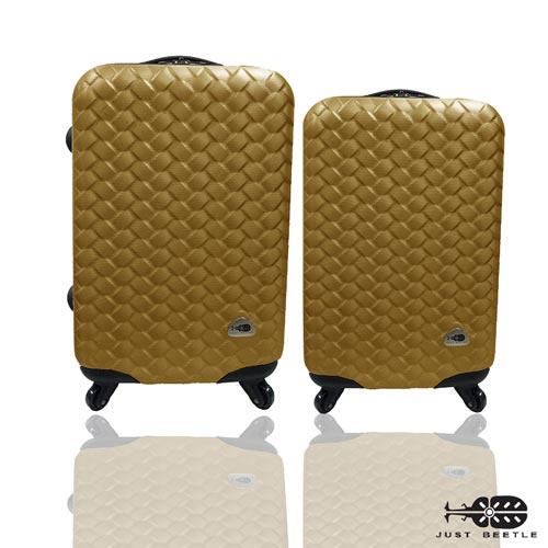 Just Beetle 編織風情系列ABS材質霧面輕硬殼24吋+20吋旅行箱/行李箱