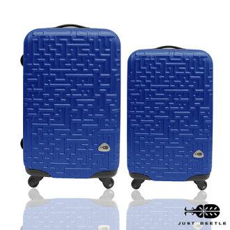 Just Beetle迷宮系列超值兩件組24吋+20吋輕硬殼旅行箱/行李箱 2
