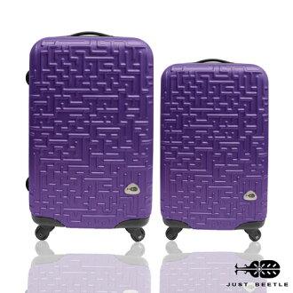 Just Beetle迷宮系列超值兩件組24吋+20吋輕硬殼旅行箱/行李箱 1