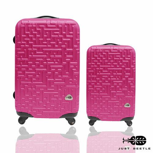 Just Beetle迷宮系列28+20超值兩件組輕硬殼旅行箱/行李箱