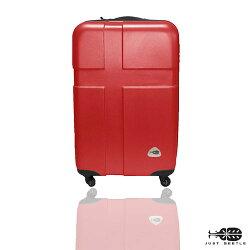 Just Beetle愛琴海系列20吋輕硬殼旅行箱/行李箱