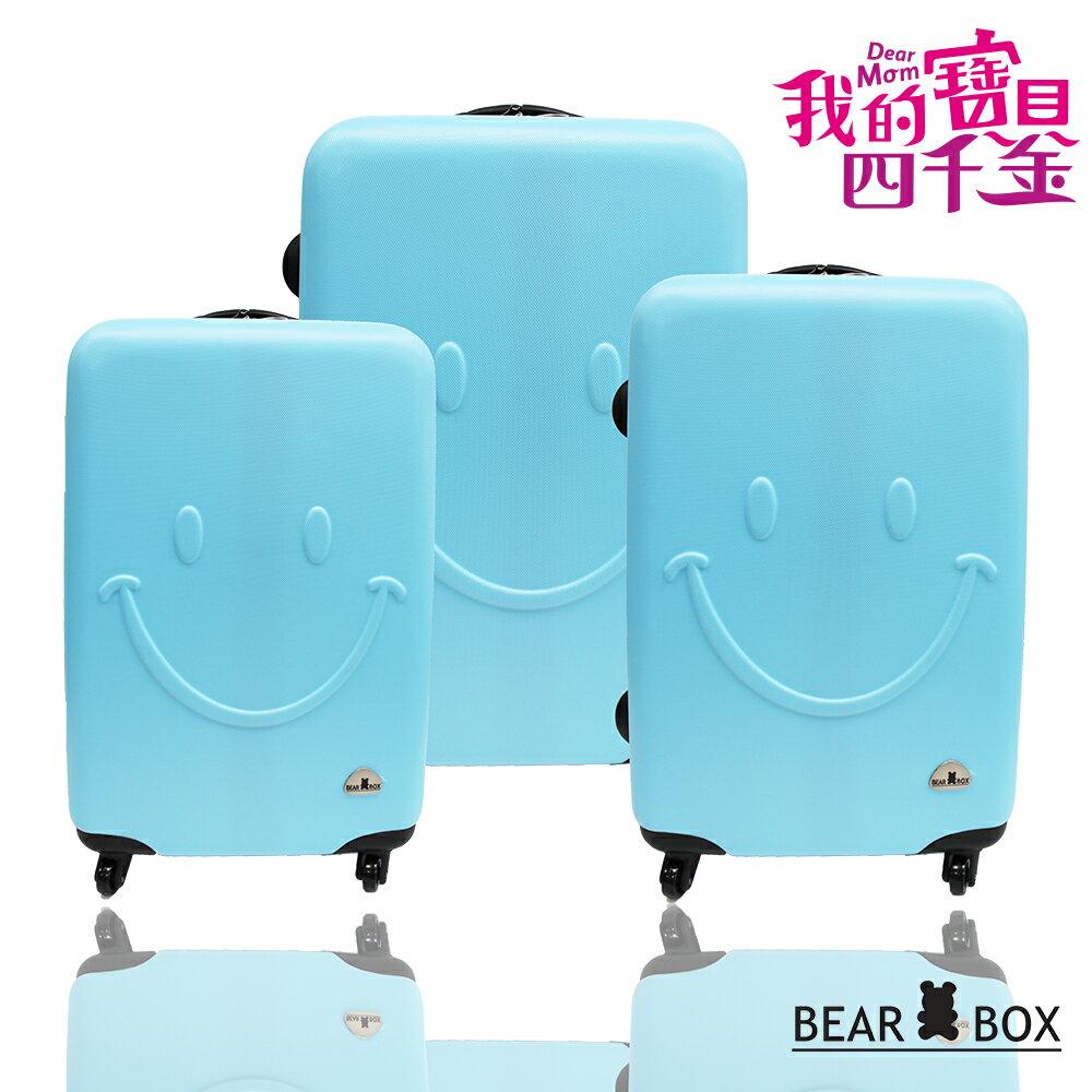 ABS超輕量行李箱耐壓三件組