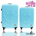 Bear Box 微笑系列超值兩件組28吋+20吋霧面輕硬殼旅行箱 / 行李箱
