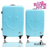 Bear Box 微笑系列超值兩件組24吋+20吋霧面輕硬殼旅行箱 / 行李箱