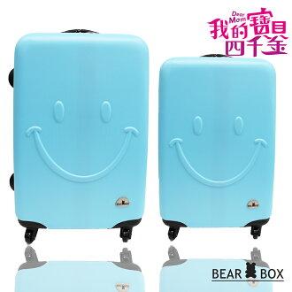Bear Box 微笑系列超值兩件組24吋+20吋霧面輕硬殼旅行箱/行李箱 0