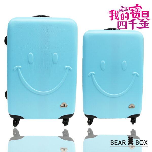 ✈✈BearBox微笑系列超值兩件組28吋+20吋霧面輕硬殼旅行箱行李箱