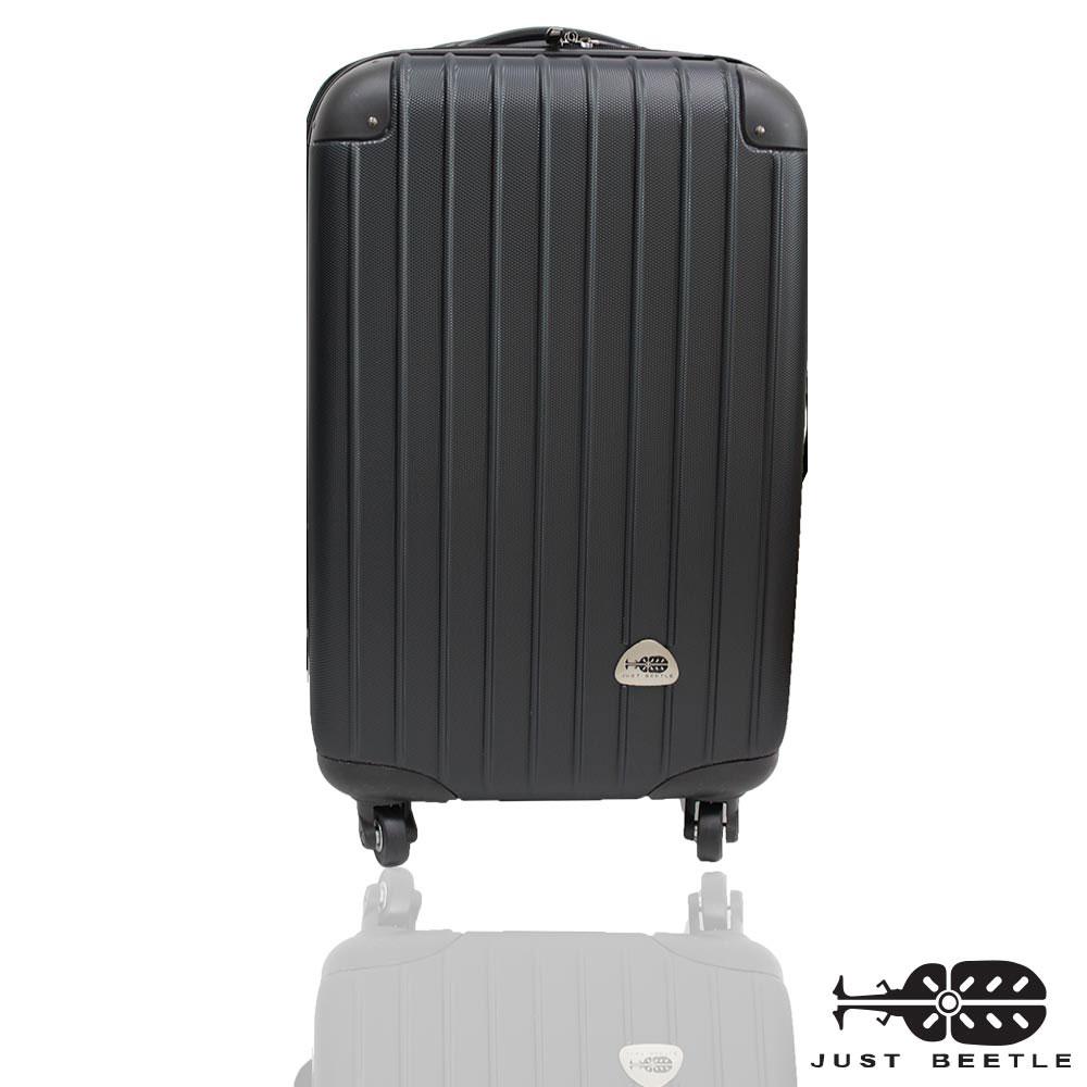 ★Just Beetle新都市系列輕巧20吋旅行箱/行李箱