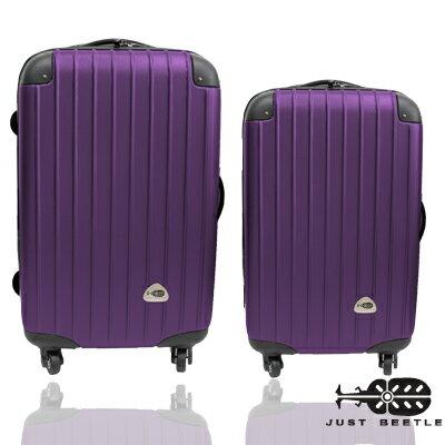 Just Beetle新都市系列超值兩件組24吋+20吋輕硬殼旅行箱 / 行李箱 2