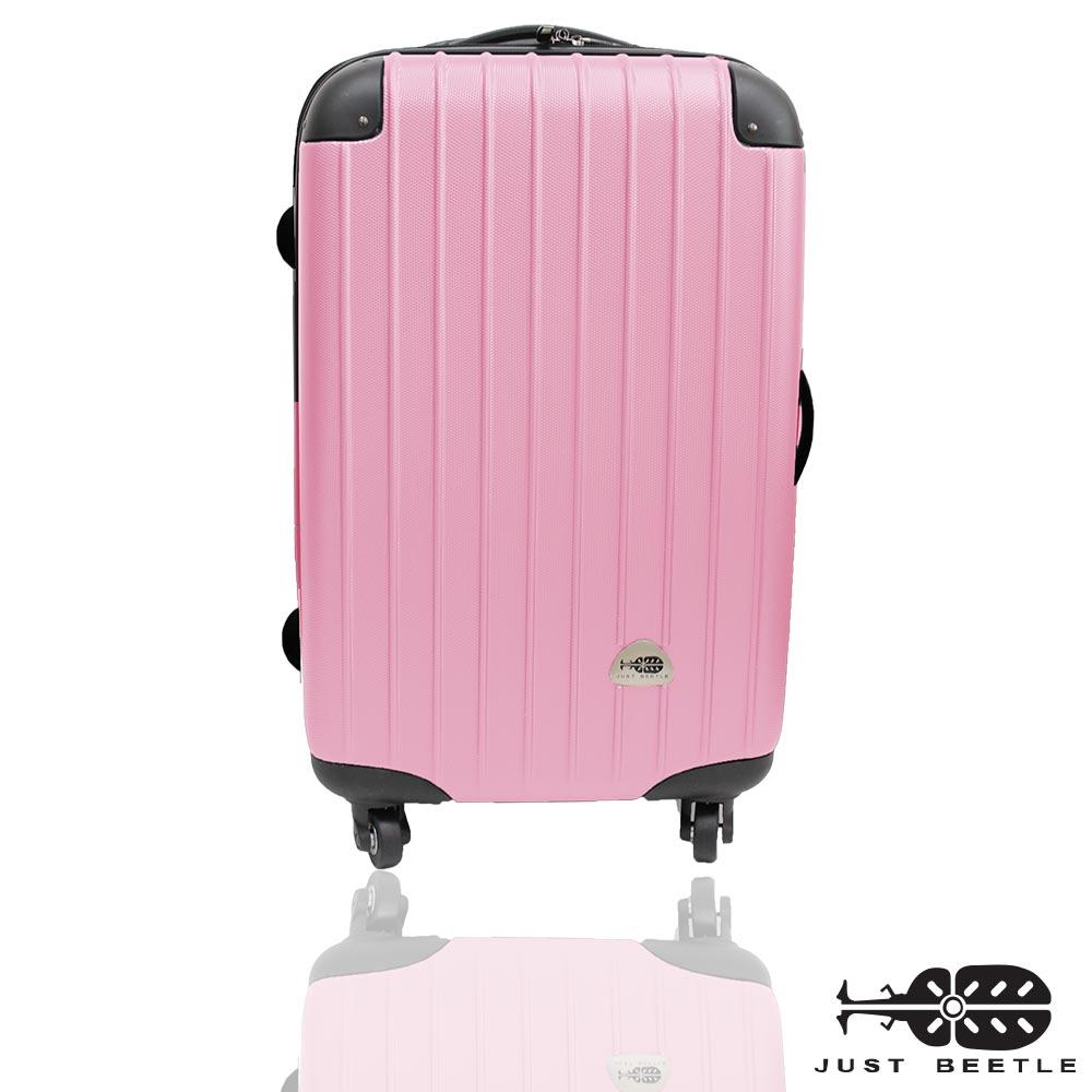 Just Beetle新都市系列收納家24吋輕硬殼行李箱 1