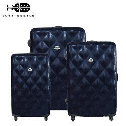 JUST BEETLE 菱格系列PC材質輕硬殼3件組旅行箱/行李箱