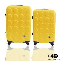Just Beetle積木系列28吋+24吋輕硬殼旅行箱/行李箱